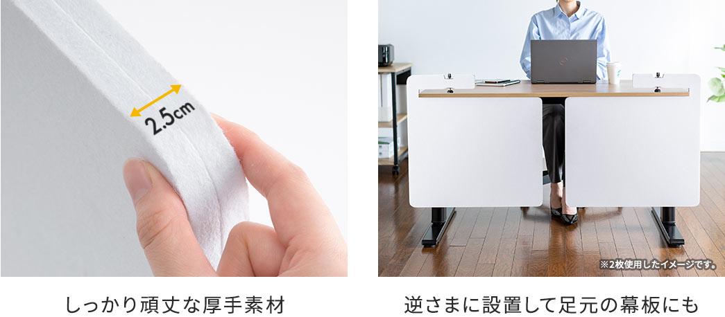 しっかり頑丈な厚手素材 逆さまに設置して足元の幕板にも