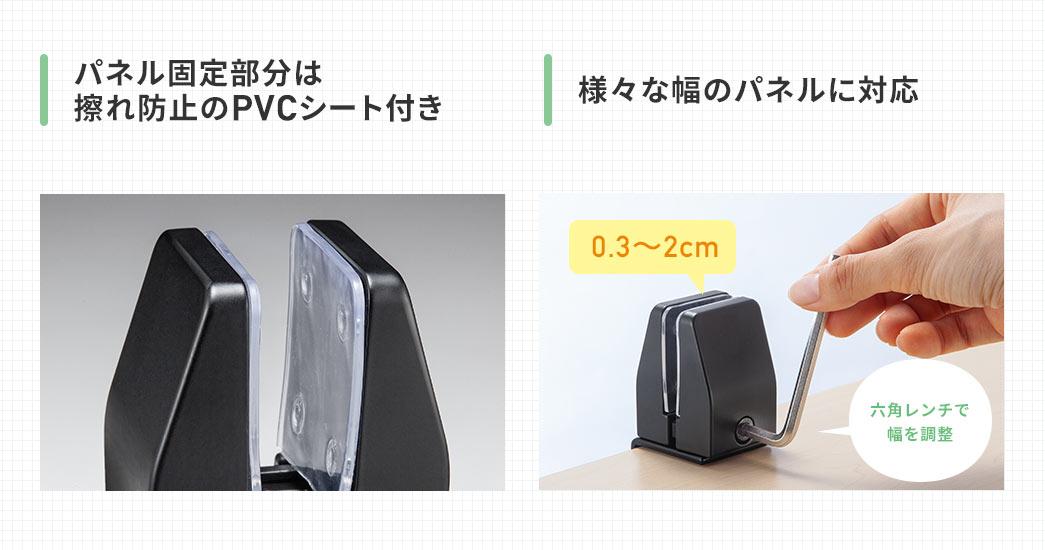 パネル固定部分は擦れ防止のPVCシート付き 様々な幅のパネルに対応
