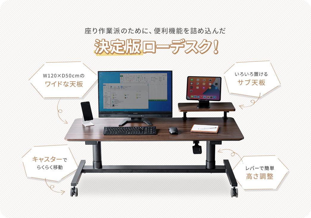 座り作業派のために、便利機能を詰め込んだ決定版ローデスク!