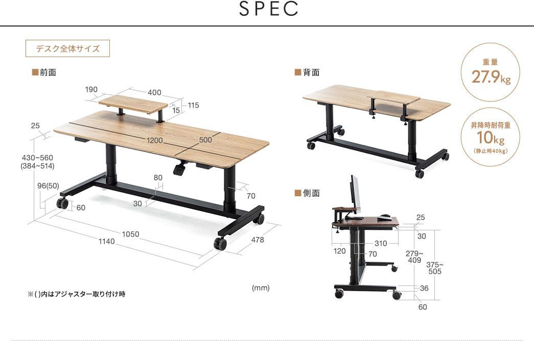 SPEC デスク天板サイズ