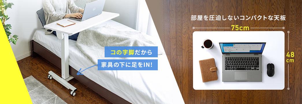 コの字脚だから家具の下に脚をIN! 部屋を圧迫しないコンパクトなW75×D48cm