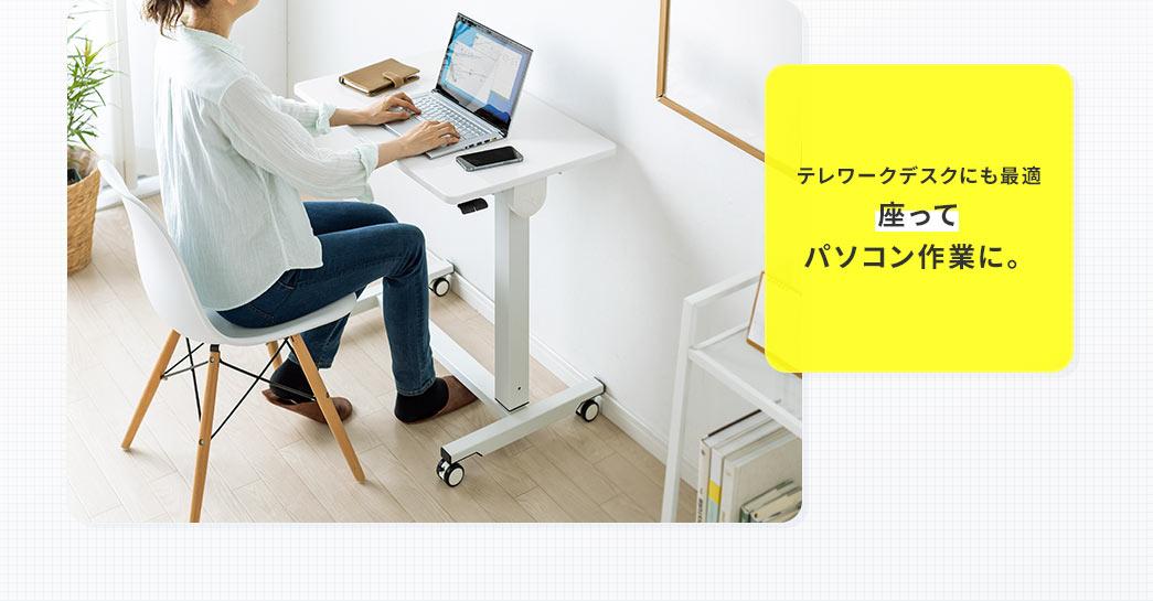 テレワークデスクにも最適 座ってパソコン作業に。