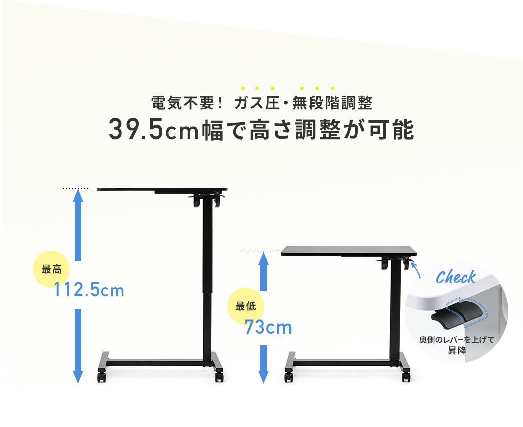 電気不要! ガス圧・無段階調整 39.5cm幅で高さ調整が可能