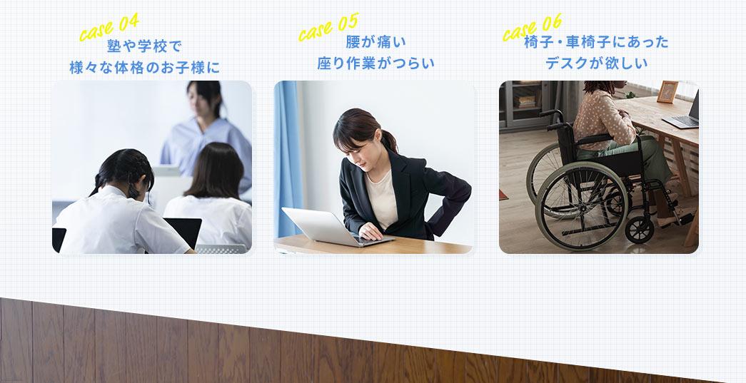 塾や学校で様々な体格のお子様に 腰が痛い・座り作業がつらい 椅子・車椅子にあったデスクが欲しい