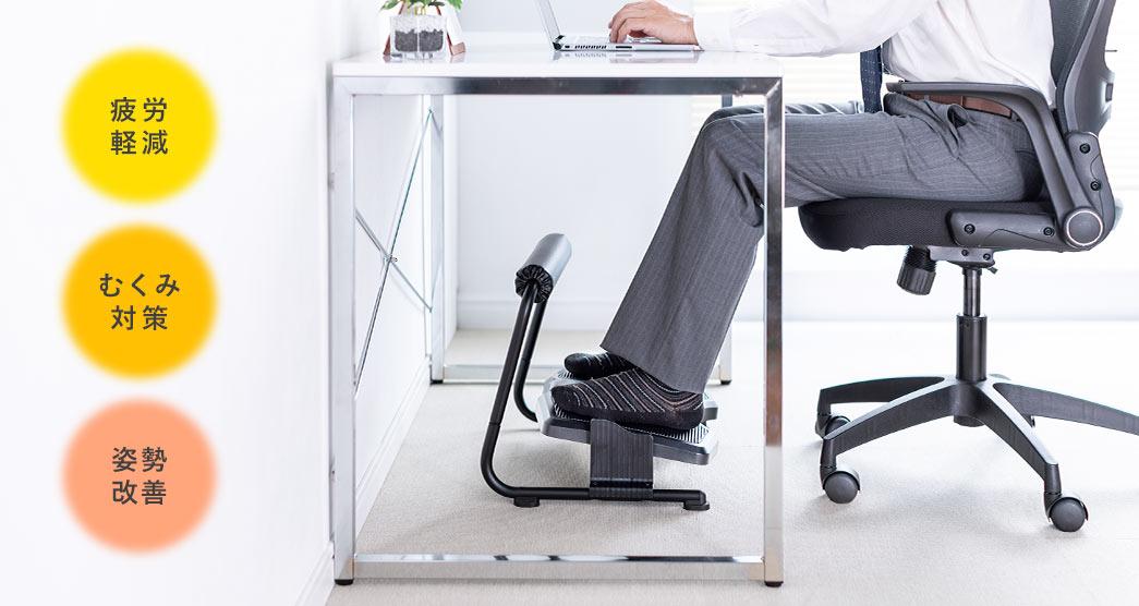 疲労軽減、むくみ対策、姿勢改善