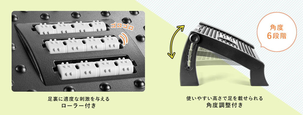 足裏に適度な刺激を与えるローラー付き 使いやすい高さで足を乗せられる角度調整付き