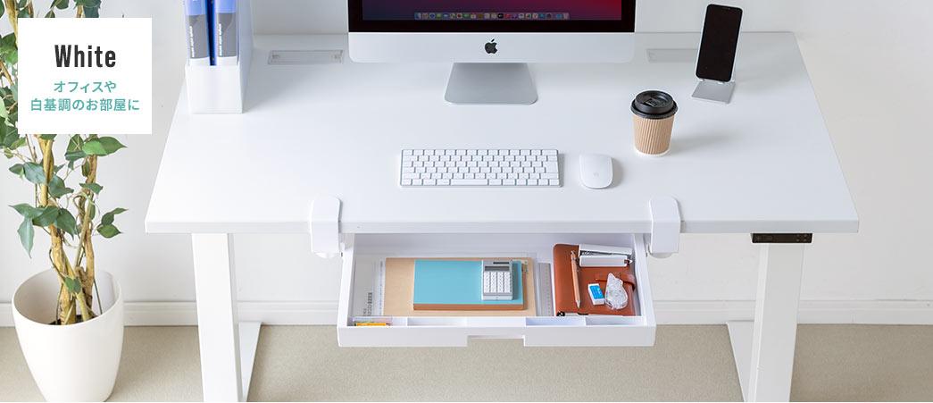 White/オフィスや白基調のお部屋に