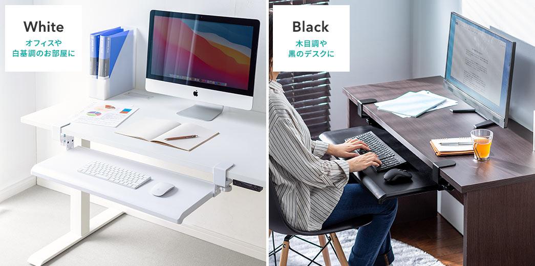 White/オフィスや白基調のお部屋に Black/木目調や黒のデスクに
