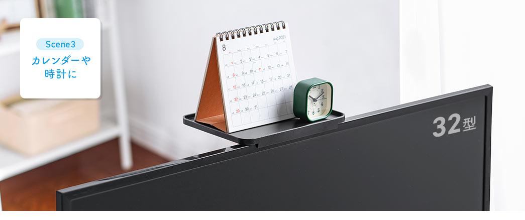 Scene3、カレンダーや時計に