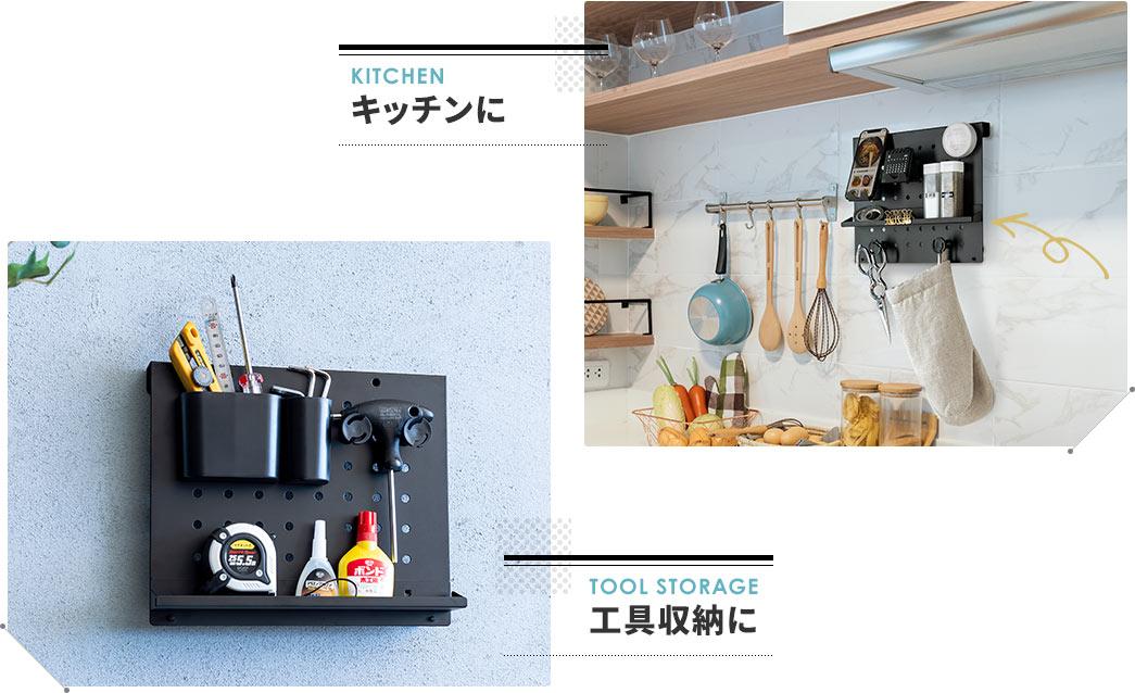 キッチンに 工具収納に