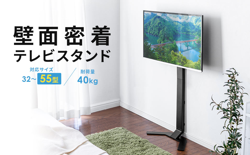 壁面密着テレビスタンド