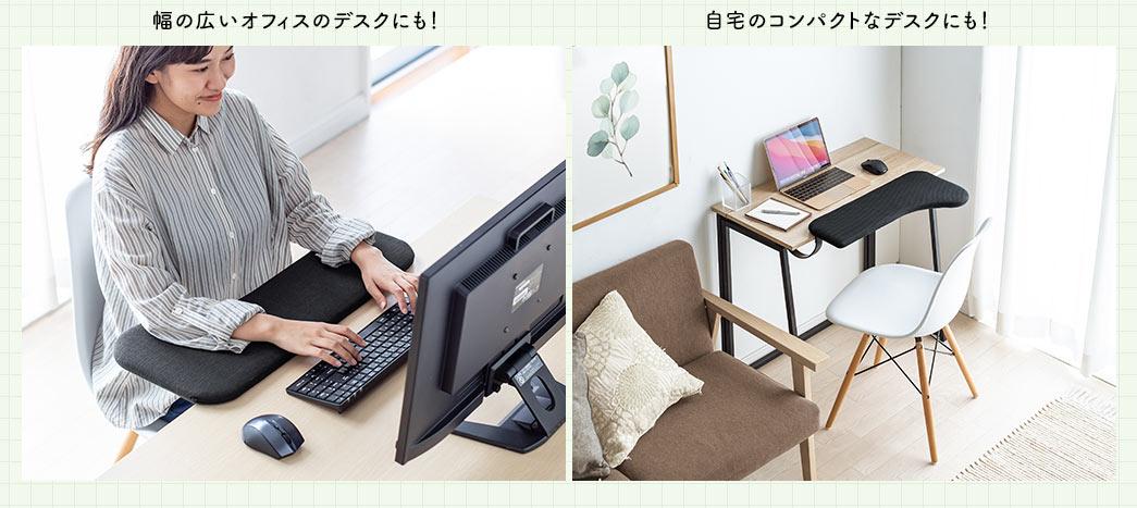 幅の広いオフィスのデスクにも! 自宅のコンパクトなデスクにも!