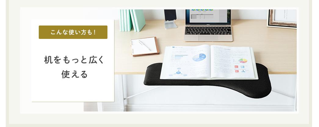 机をもっと広く使える