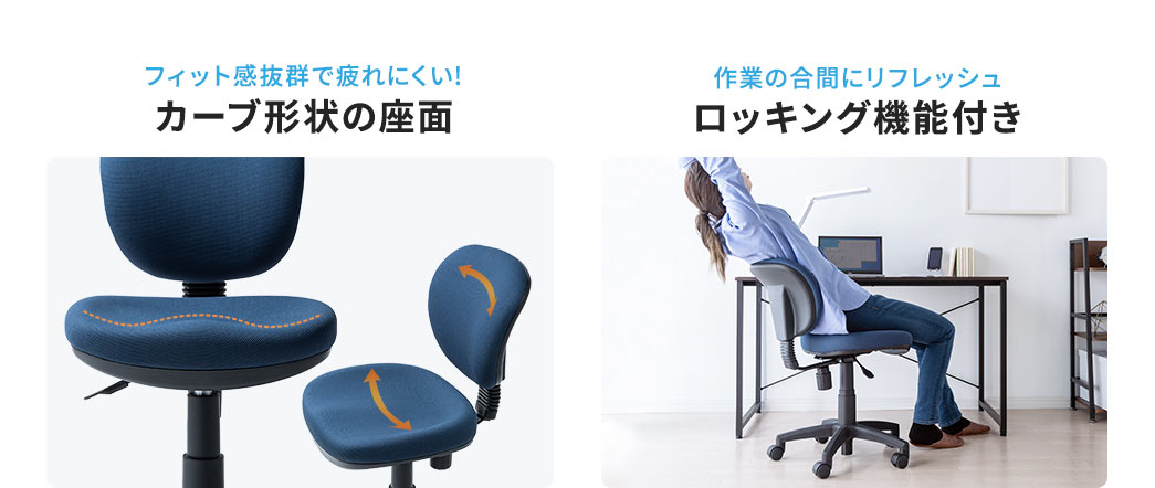 フィット感抜群で疲れにくい!カーブ形状の座面/作業の合間にリフレッシュ ロッキング機能付き