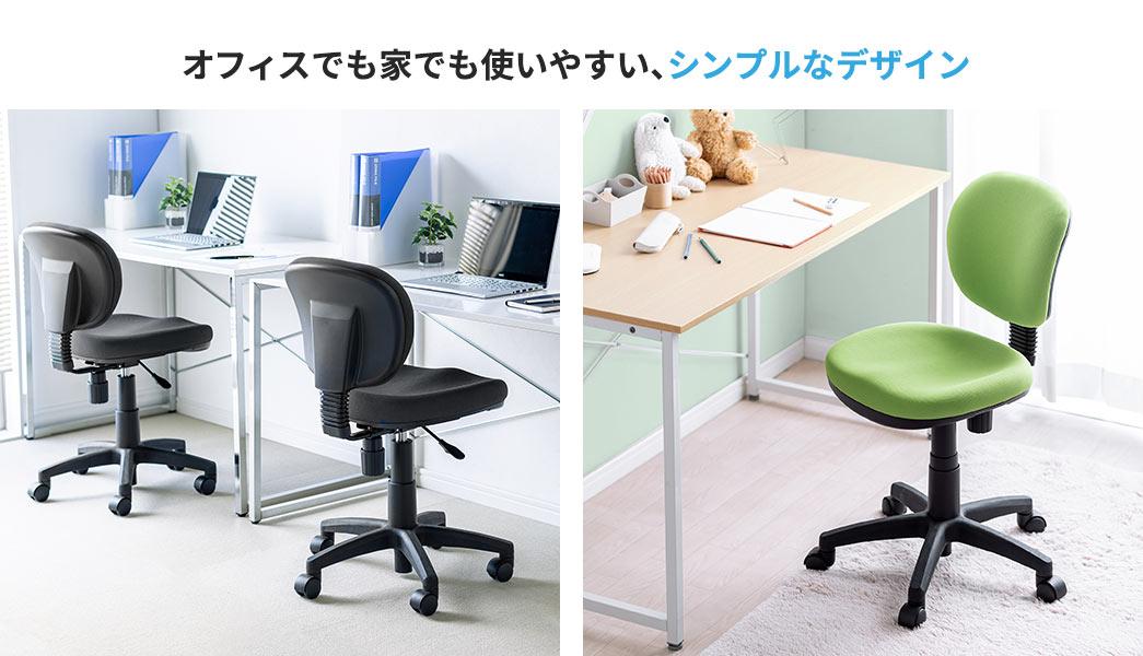 オフィスでも家でも使いやすい、シンプルなデザイン