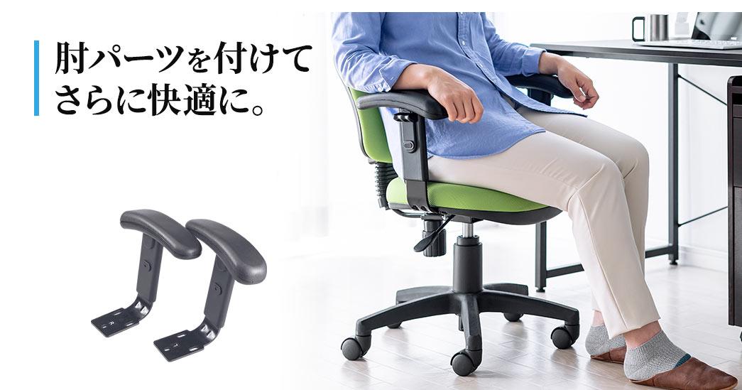 肘パーツを付けてさらに快適に。
