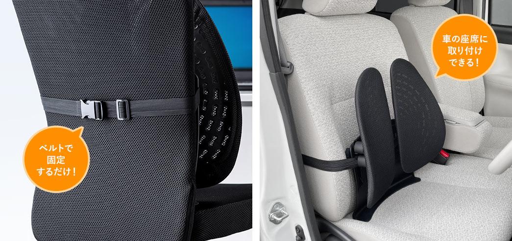 ベルトで固定するだけ 車の座席に取り付けできる