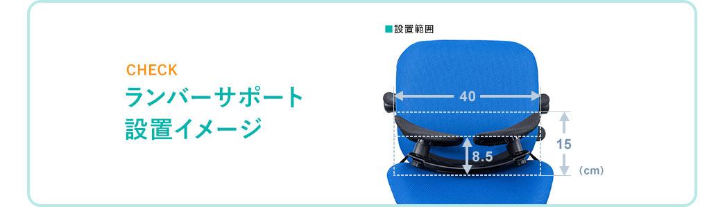 CHECK ランバーサポート設置イメージ