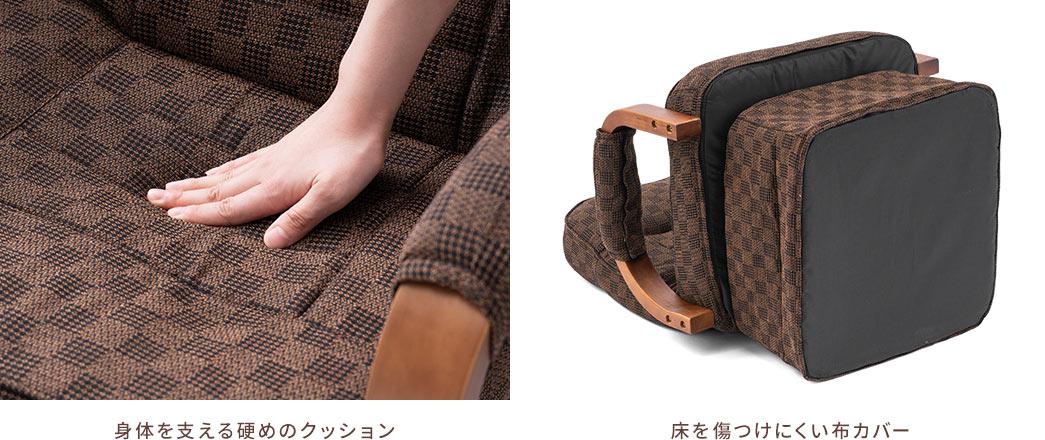 身体を支える硬めのクッション 床を傷つけにくい布カバー