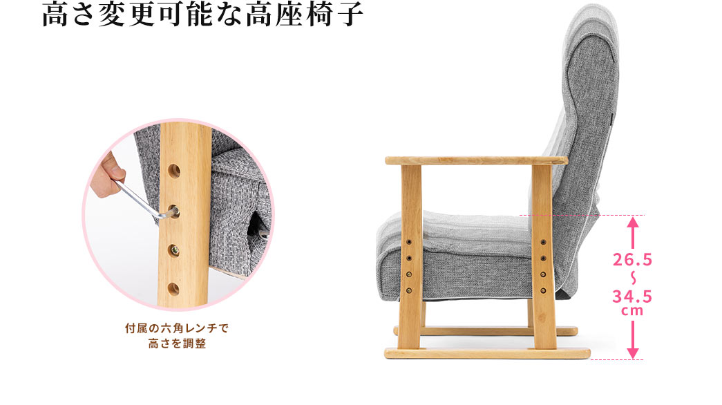 高さ変更可能な高座椅子