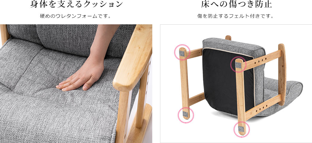 身体を支えるクッション 床への傷つき防止