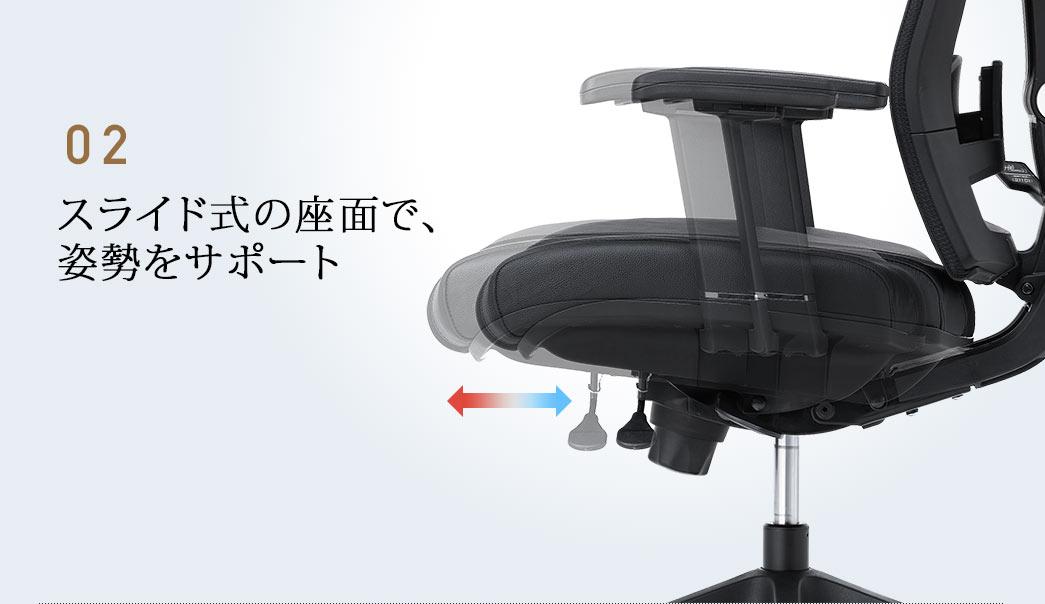 スライド式の座面で、姿勢をサポート