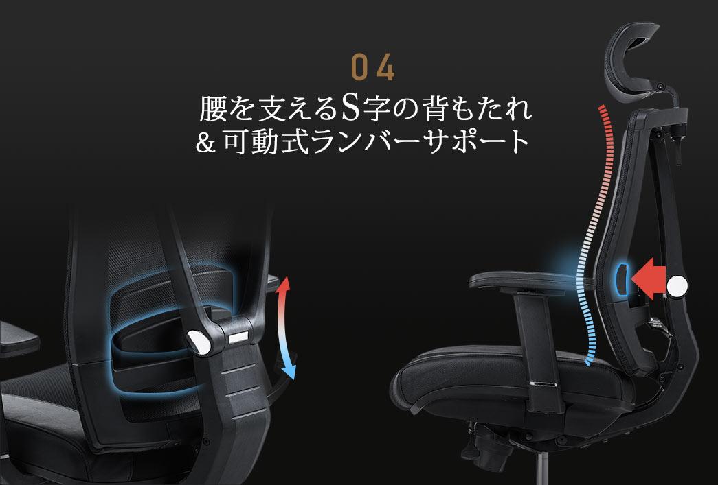 腰を支えるS字の背もたれ&可動式ランバーサポート