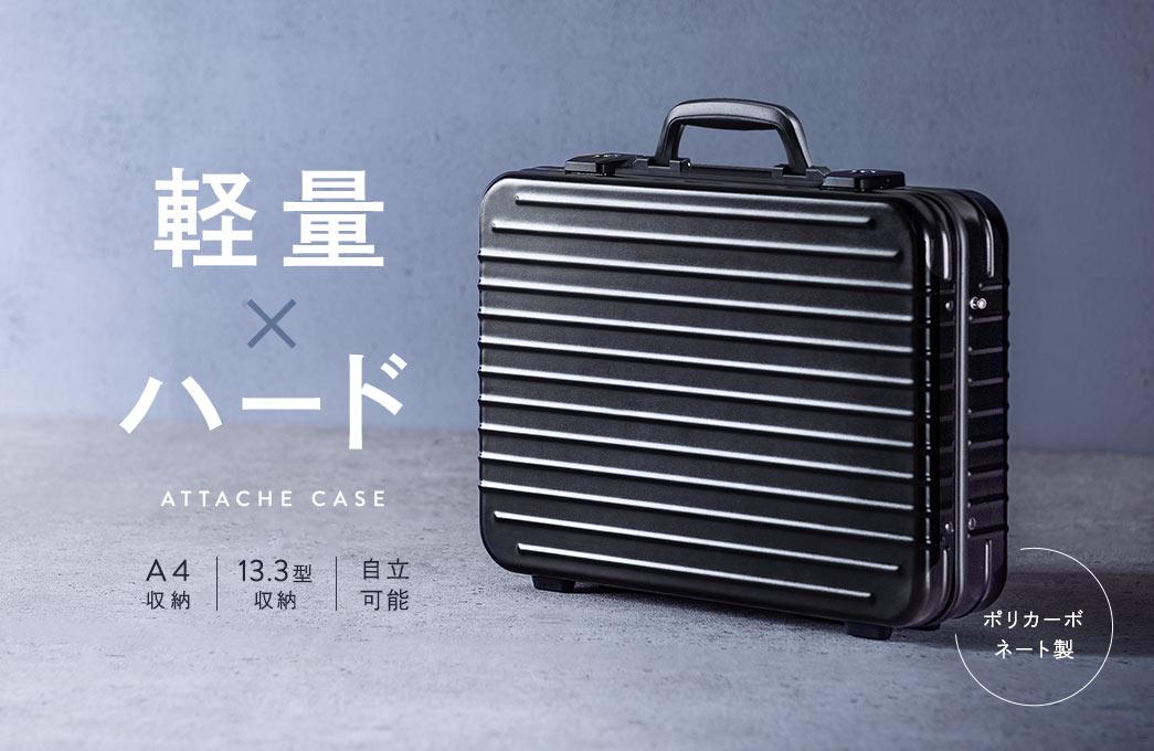軽量×ハード ATTACHE CASE