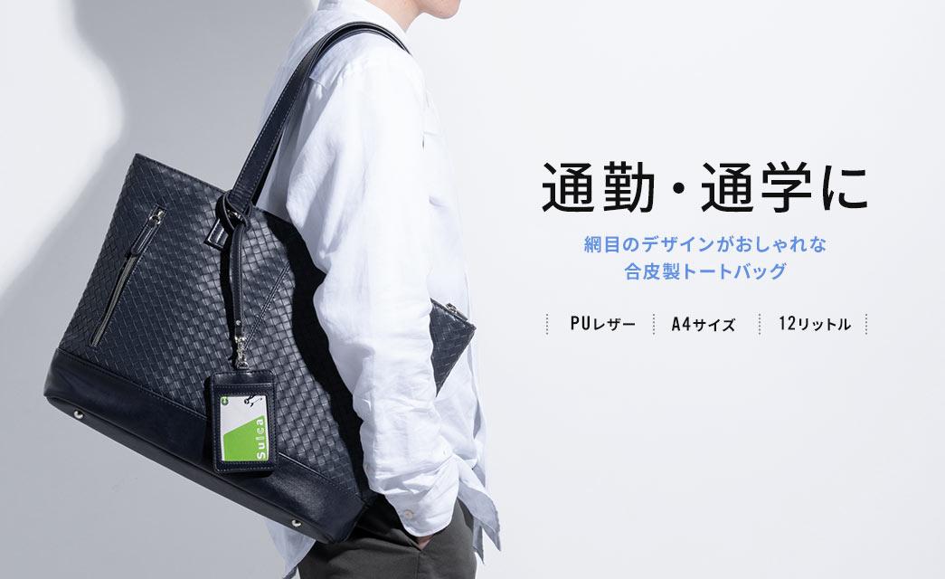 通勤・通学に 網目のデザインがおしゃれな合皮製トートバッグ