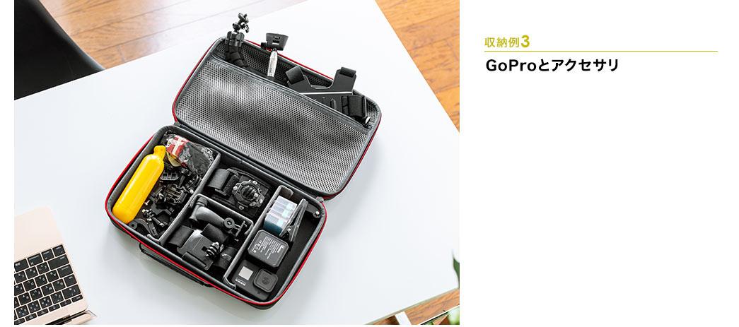 GoProとアクセサリ
