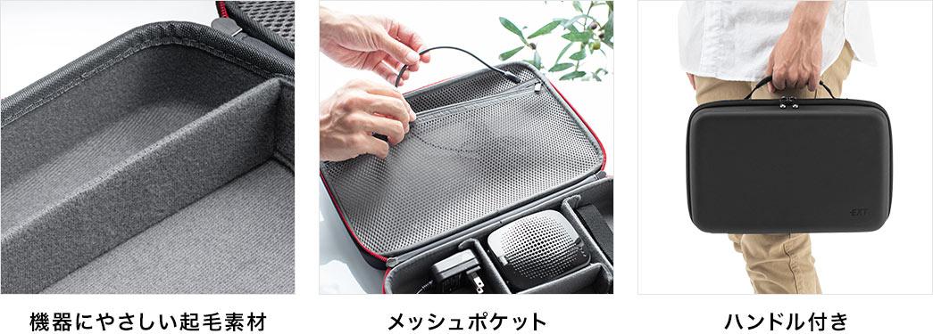 機器にやさしい起毛素材 メッシュポケット ハンドル付き