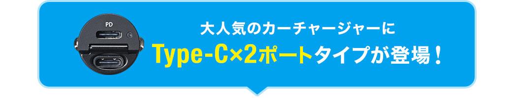 大人気のカーチャージャーにType-C×2ポートタイプが登場!