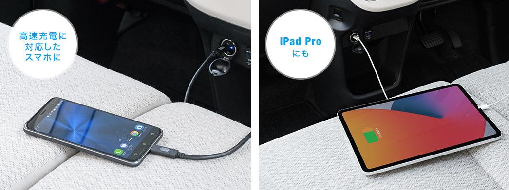 高速充電に対応したスマホに iPad Proにも