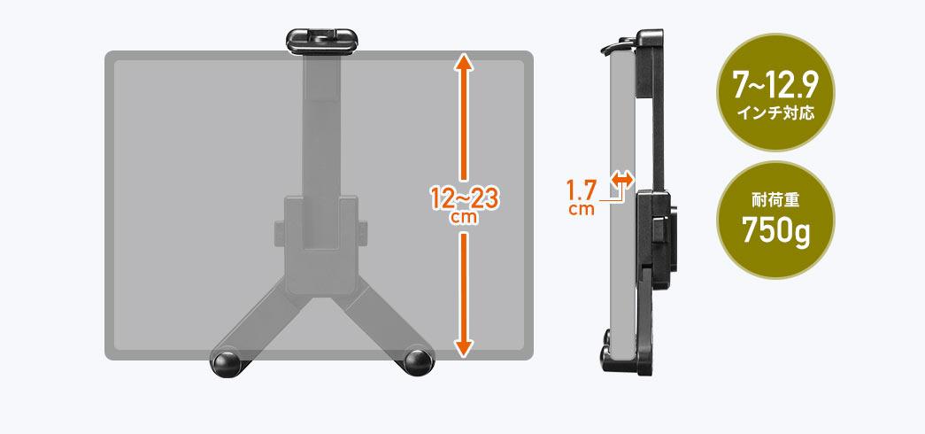 7~12.9インチ対応 耐荷重750g
