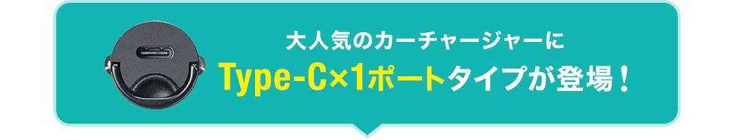 大人気のカーチャージャーにType-C×1ポートタイプが登場!