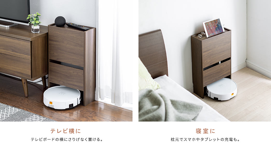 テレビ横に。テレビボードの横にさりげなく置ける。寝室に。枕元でスマホやタブレットの充電も。