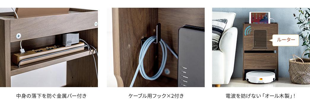 中身の落下を防ぐ金属バー付き。ケーブル用フック×2付き。電波を妨げない「オール木製」!
