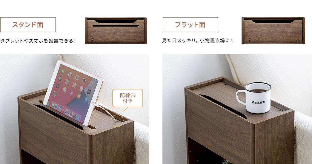 スタンド面はタブレットやスマホを設置できる!フラット面は見た目スッキリ。小物置き場に!