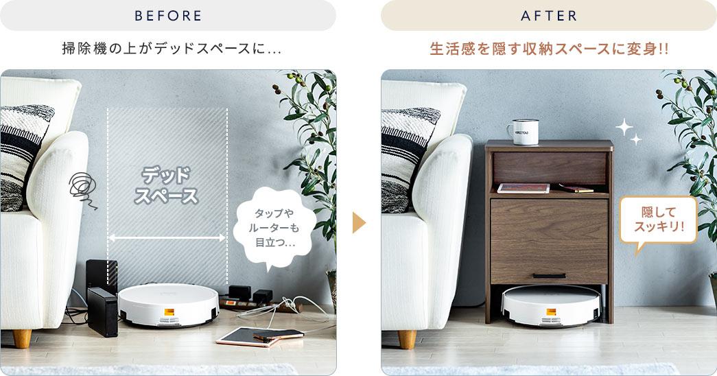 Before:掃除機の上がデッドスペースに・・・。After:生活感を隠す収納スペースに変身!!