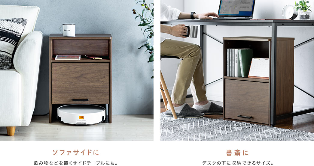 ソファサイドに。飲み物などを置くサイドテーブルにも。書斎に。デスク横に機器収納スペースを。
