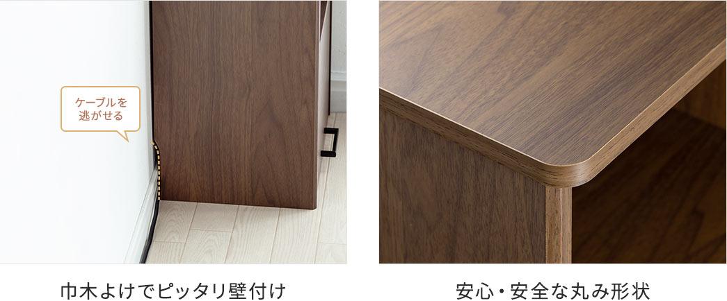 ケーブルを逃がせる巾木よけでピッタリ壁付け。安心・安全な面取り形状