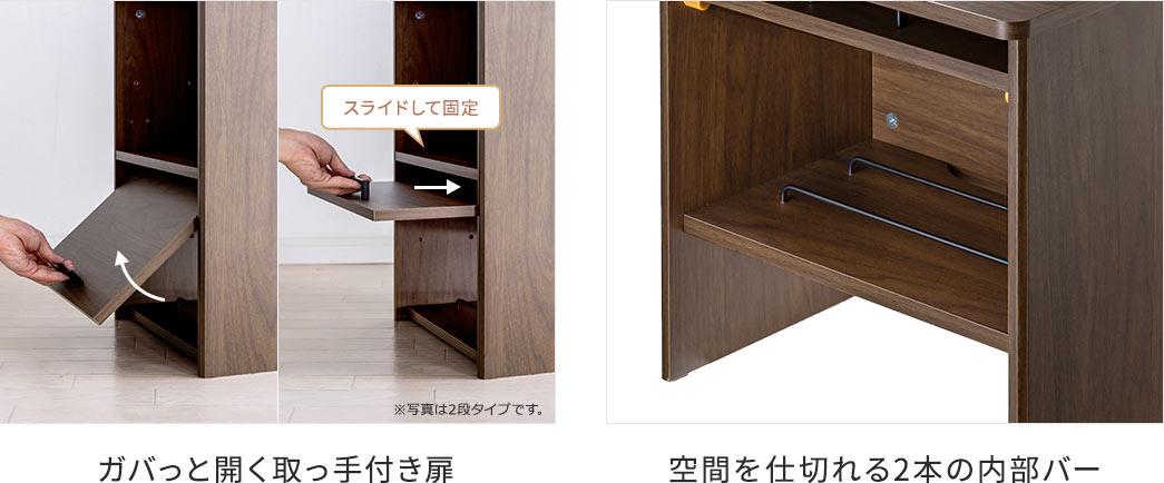 ガバっと開く取っ手付き扉。空間を仕切れる2本の内部バー