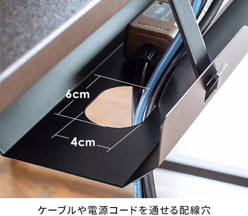 ケーブルや電源コードを通せる配線穴