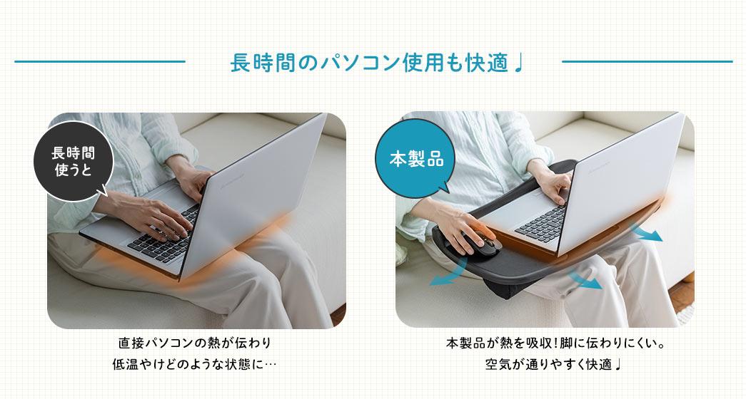 長時間のパソコン使用も快適