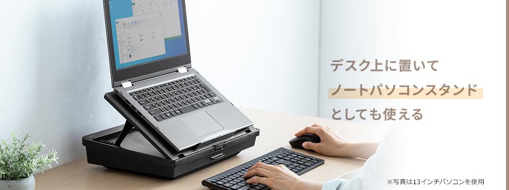 デスク上に置いてノートパソコンスタンドとしても使える