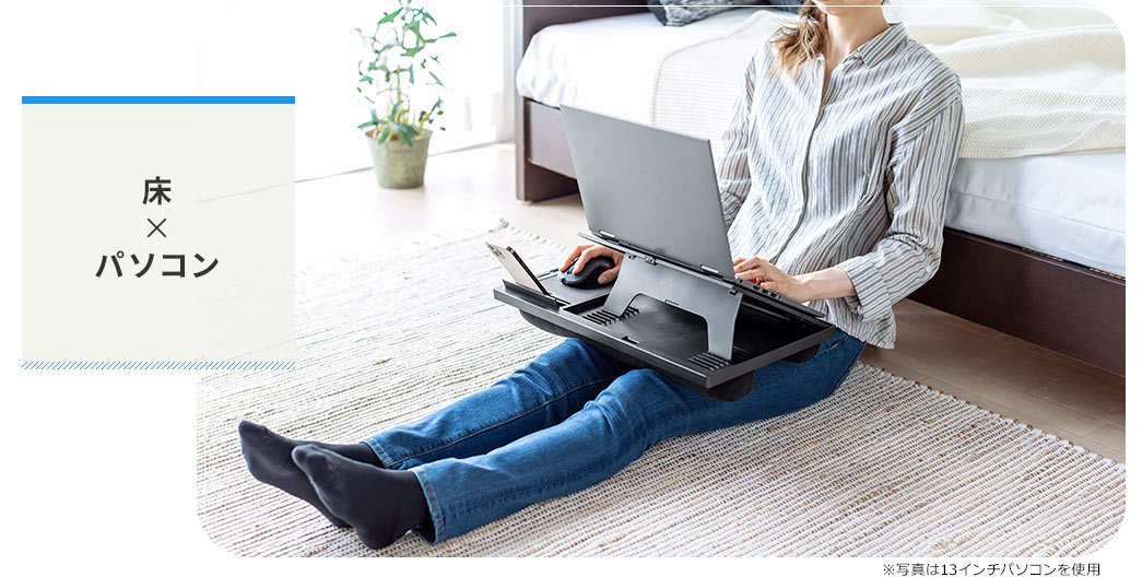 床×パソコン