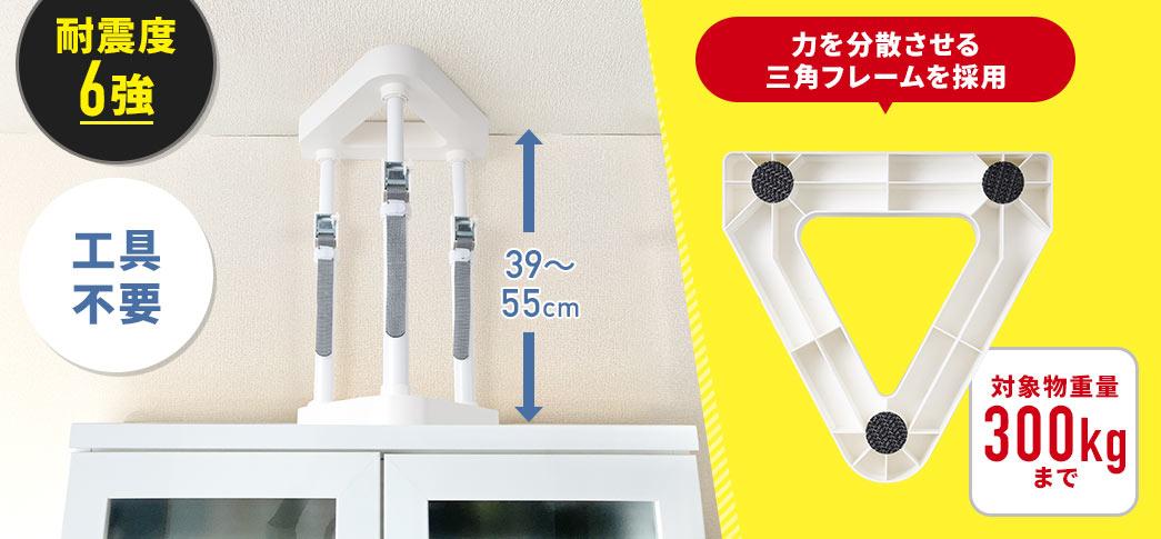 耐震度6強 工具不要