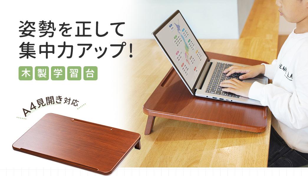 姿勢を正して集中力アップ!木製学習台