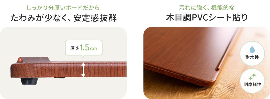 しっかり分厚いボードだから、たわみが少なく、安定感抜群。汚れに強く、機能的な、木目調PVCシート貼り