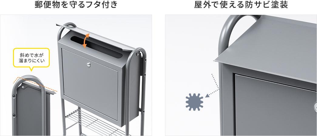 郵便物を守るフタ付き 屋外で使える防サビ塗装